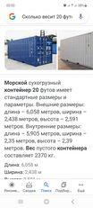 container 20 piedi